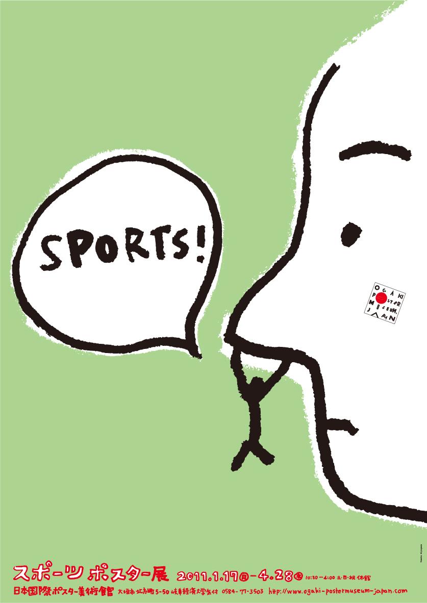 スポーツB1印刷